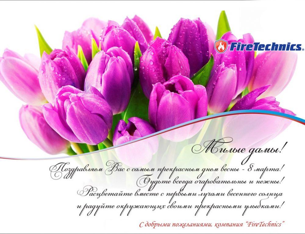 Сердечно поздравляем вас с праздником наступившей весны – Симферополь!