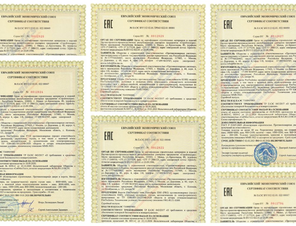 Сертификация в области пожарной безопасности с 1-го Июля 2021 г.